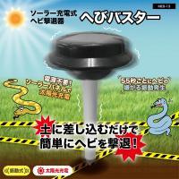 土に差し込むだけで簡単にヘビを撃退!太陽光充電だから電源不要! ◆約55秒の間隔で土中に約5秒間、ヘ...