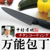あのワールドクラスの料理人『中村孝明』が監修した包丁! 毎日使うものだから、なるべくなら良い物を使い...