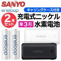 単3形充電池2本に&充電機能付キャリングケースのセットです。  ◆電池 ・約1500回くり返し使え、...
