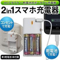 乾電池で充電!コンセントで充電! ACアダプタと乾電池式モバイルバッテリーが一体となった2in1のス...