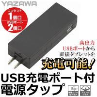 高出力のUSBポートから直接タブレットPCを充電  携帯電話2機種を同時に充電可能  USB出力2A...