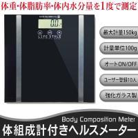体重/体脂肪率/体内水分量の3つの項目が1度に測定可能  ● 3つの項目が1度に測定可能 ・・・ 体...