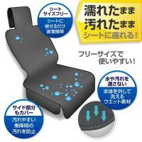 アウトドア・レジャー、海水浴やマリンスポーツなどに! 濡れた身体でシートに座れるからとっても便利! ...