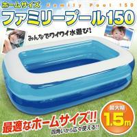 四角いから設置しやすい!最適なホームサイズ! 手軽に水遊びができるファミリープールです。 お部屋での...
