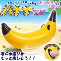 楽しさ倍増☆ビッグサイズ130cm!バナナ ライディングフロート 大きなバナナを乗りこなせ!特大サイ...
