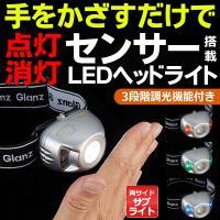 センサーモード搭載!センサーに手をかざすだけでメインライトのON/OFF可能。 調光機能付き!メイン...