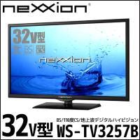 3波対応モデル! 日本製メインボードを採用32インチ液晶テレビが新発売!  ● 地上デジタル/BS/...