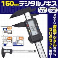 ■外径、内径、段差の測定に! 0.1〜150.0mmまで測定可能なデジタルノギス!外径、内径、段差の...