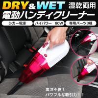 車内を手軽にササッとお掃除! コンパクト設計で使いやすい車載用掃除機です。  電源はシガーソケットに...