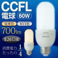 700ルーメンという圧倒的な明るさ!約40,000時間の長寿命! LED電球並みの省エネ性ながら、そ...