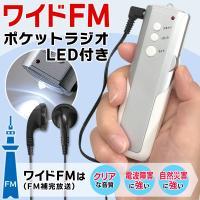 緊急時・災害時・避難時にも便利! AM番組をFM周波数で聴けるワイドFM対応ラジオ!  ワイドFM(...