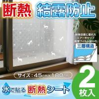 ●水貼り&シートが2枚に分かれているから貼りやすい ●貼るだけで断熱効果と結露防止!冷・暖房費の節約...