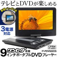 ■ワンセグ放送が視聴可能 ■3電源対応 ■180度回転式画面 ■DVD・CD再生 ■CPRM/VRモ...