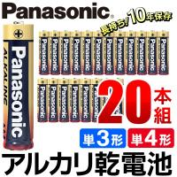 お得な20本セット Panasonic パナソニック 単3形/単4形 アルカリ乾電池 20本組 4本入×5パック パワー長もち 10年後使える長期保存 LR6T/LR03 ◇ 金パナ 4px5_20