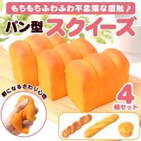焼きたてのもっちりふわふわなパンを再現!  リアルな焼き目が美味しそうなパン型スクイーズの4種セット...