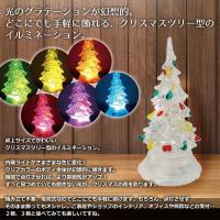 光のグラデーションが幻想的☆ どこにでも手軽に飾れる、クリスマスツリー型のイルミネーション。  内蔵...