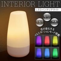 インテリアライトは乾電池式なので、どこへでも持ち運べ、彩りを与えます。 落ち着いた雰囲気の電球色調L...