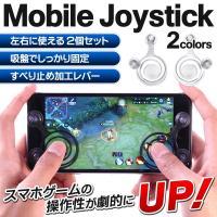 スマートフォンやタブレットに取り付けて、快適なゲームプレイをサポート!  ●各種スマートフォン、タブ...