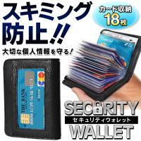 ■大切な個人情報を守る■ スキミング防止!RFIDブロック セキュリティウォレット 二つ折り財布 カード18枚収納 ポケットサイズ ◇ 安心カードケースウォレット