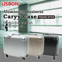 ビジネスシーンに大活躍のアルミニウム ビジネス キャリーケースです。 コンパクトサイズで持ち運びが便...