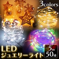 宝石のようにキレイ!LED50球付 イルミネーションライト 5m ワイヤータイプで自由自在 コードレス&防滴 どこでも屋外照明 激安セール ◇ ジュエリーライト