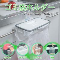 フックで引っかけて、ビニール袋をセット! どこでもゴミ箱を設置できちゃう♪便利グッズ  ★どこでも取...