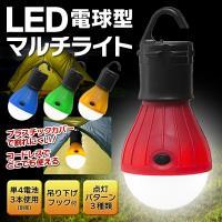 割れない!安全プラスチック製!LED 電球型ランプ 倉庫照明 テント用ライト どこでも使える便利な電池式 フック付 ぶら下げ可能  激安セール ◇ TENT LAMP