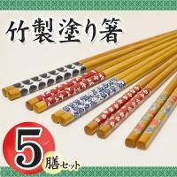 天然木(竹)製のお箸がおトクな5膳セットで登場。 ぬくもりを感じられる色合いと質感。 また、和柄が食...