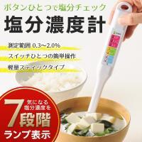 健康志向のあなたに!塩分チェックで食事管理! 味噌汁やスープ、ジュースなどの液体の塩分濃度が簡単にわ...