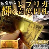 持ってるだけで気持ちもアガる♪ 黄金&プラチナカラーに輝く金のレプリカ一万円札!! 冷たくも美しい輝...
