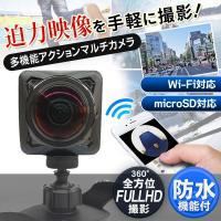 全方位フルHD撮影のできるFULLHD360°アクションカメラです。 水平360°・ 垂直230°の...