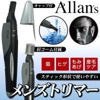 眉、ヒゲ、もみあげ、産毛など気になる箇所を綺麗に剃るスティックトリマー。  ◆長さが2種類から選べる...