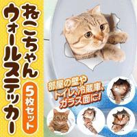 とびだす猫タイプ BIG ウォールステッカー 5枚入セット 本当にねこが居るみたい 立体3D 壁キャットシール 5種類 インテリア雑貨 おしゃれ CAT ◇ とびだす猫DL