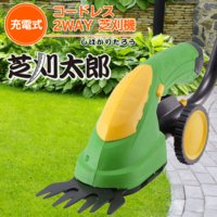 芝生や庭木のお手入れが簡単にできる充電式2WAY芝刈機です! 1台でハンディタイプやスティックタイプ...