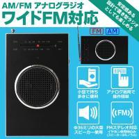 安定感のある設計で置き型ラジオとしても楽しめる ワイドFM対応の『AM / FMアナログラジオ』  ...