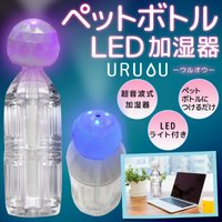ペットボトル加湿器 LEDライト付 超音波式加湿器 ペットボトルにセットするだけ簡単 USB電源 オートオフ機能 光とミストで癒し 省エネ 節電 乾燥防止 ◇ URUOU