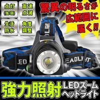 強力照射 ヘッドライト 生活防水 ズーム機能搭載 LED ヘッドランプ 整備 釣り アウトドア 両手が使える 角度調整 4パターン点灯 SOS高速点滅 ◇ DL-HEADライト