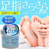 気になる足のニオイ予防!足指さらさらクリーム 110g 無香料 デオドラント 足用クリーム処方 ベタつかない 白くならない 天然アルミ石 ◇ 足指さらさらクリーム