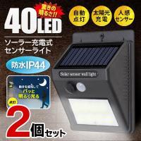 40灯LED ソーラーセンサーライ...