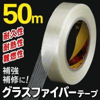 グラスファイバー製 高強度テープ 50m 粘着剤付き 驚きの強度 ガラステープ 優れた耐久性/耐熱性 ひび割れ 補強 補修 溶接 DIY 工具 ◇ グラスファイバーテープ