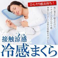 冷感まくら 接触涼感素材 さらさらパイル裏生地 ひんやり枕 クール長持ち やさしい自然な快眠サポート 発熱時に頭部を冷やす エアコン節電 ◇ クールくつろぎ枕
