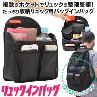 リュックインバッグ 13個のポケット付き 仕分けて収納力アップ 便利 バッグinバッグ リュックサック整理用 インナーバッグ メンズ レディース ◇ リュックINBAG