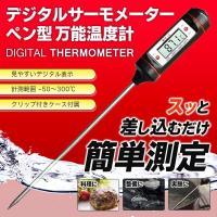 デジタル温度計 -50~300℃測定可能 ペン型 マルチサーモメーター 収納ケース付 温度確認 気温 液体 半固体 DIY 車体 整備 工具 料理 ◇ ペン型デジタル温度計