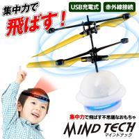 集中力で飛ばす!赤外線センサー技術 ヘリコプターラジコン USB充電式 コントローラー不要 ヘッドリンクで操縦 データ送信 不思議なヘリR/C ◇ マインドテック