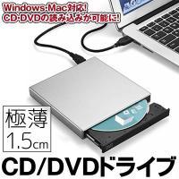 外付け DVDドライブ 超薄型 マルチドライブ DVD・CD読取り再生 CDディスク書込み 24倍速 ポータブル USB電源供給 Windows/Mac両対応 安定動作 ◇ CD/DVDドライブ