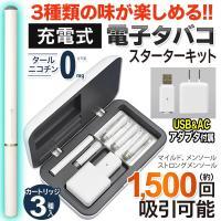電子たばこ 豪華セット 1500回も吸引可能 3種類フレーバー入 USB+ACアダプタ付属 くり返し使える 充電式 電子タバコ スターターキット 禁煙 煙草 ◇ トゥモロー