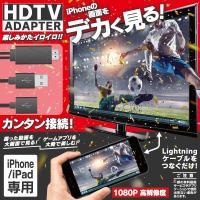 iPhone映像を大画面で見る HDTVアダプター for iPhone/iPad 高解像度1080P テレビでスマホ 簡単接続 AVケーブル 映画 ゲーム 動画 ◇ デカく見る HDTVアダプター