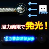 ●車・バイクに新しい光を!電源不要!ウィンドパワーライト ●電源を必要としない、風力発電によって発光...