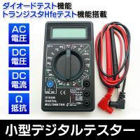 手のひらポケットサイズのデジタルテスター! 直流・交流の電圧、直流電流、抵抗値の測定機能とダイオード...