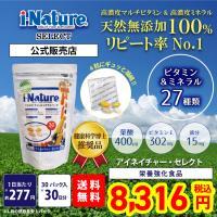 i-Nature アイネイチャー・セレクト サプリメント大国・アメリカ生まれの高濃度ビタミン&高濃度...